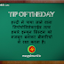 Tip of the Day: 19th September 2016