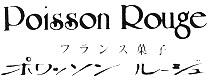 フランス菓子 Poisson Rouge ポワッソンルージュ 大分