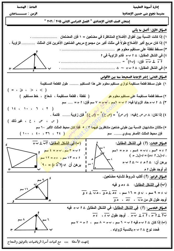 امتحان الهندسة للصف الثانى الاعدادى بمحافظة اسيوط الترم الثانى 2016 ادارة اسيوط