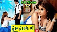 Watch High School Hot Telugu Movie Online