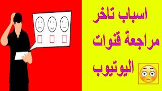 ta3lim ribh man youtube li moraja3at 9anawat