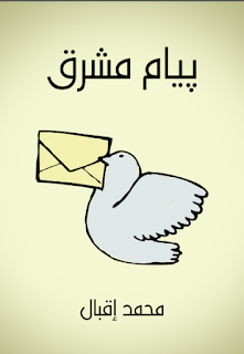 ديوان پيام مشرق - محمد إقبال