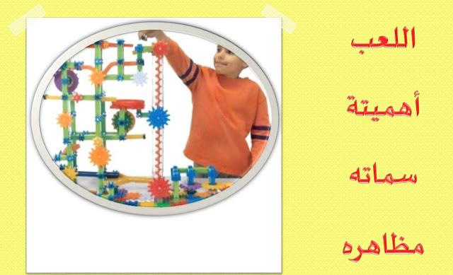 اللعب أهميتة سماته مظاهره
