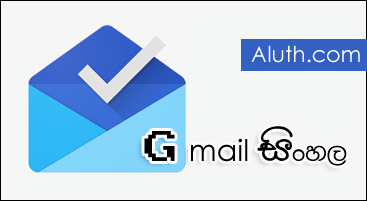 http://www.aluth.com/2014/07/g-mail-convert-to-sinhala.html