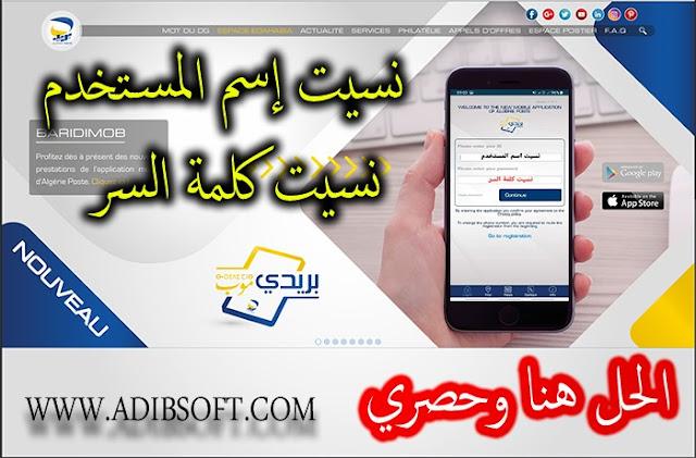 حل نسيان اسم المستخدم أو كلمة السر لتطبيق بريدي موب BARIDI MOB