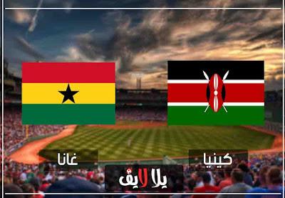 مشاهدة مباراة غانا وكينيا