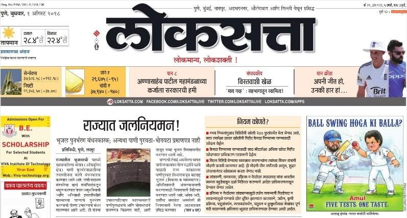 Paper all pdf news