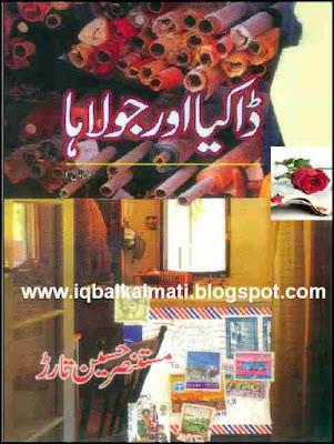 Dakia Aur Jolaha by Mustansar Hussain Tarar Novel