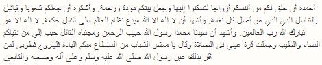 Khutbah Nikah Bahasa Arab