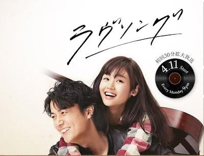 2016春季日劇 Love Song 悅音響起 中字線上看