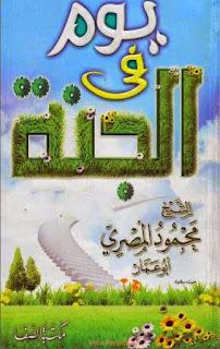 تحميل كتاب يوم في الجنة PDF الشيخ محمود المصري