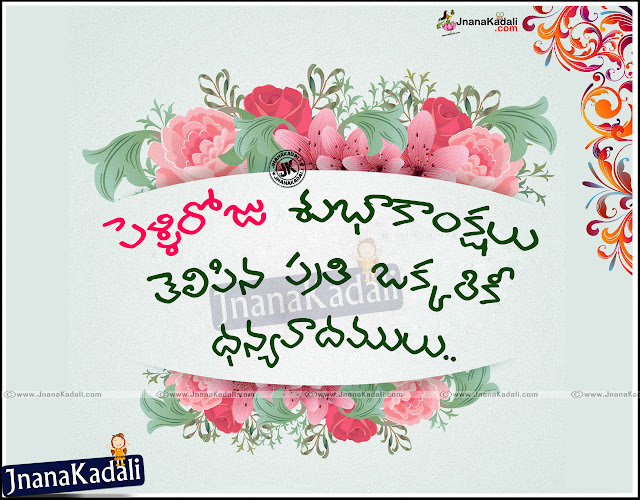 Telugu best wedding day quotes nice marriage day wishes free