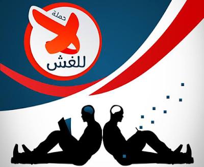 وزارة التعليم: كاميرات داخل الأقسام وقانون السجن للغشاشين 2016