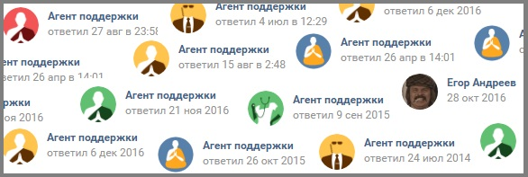 Как получить должность агента поддержки Вконтакте