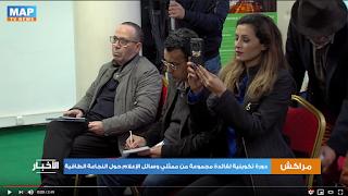 مراكش..دورة تكوينية لفائدة مجموعة من ممثلي وسائل الإعلام حول النجاعة الطاقية