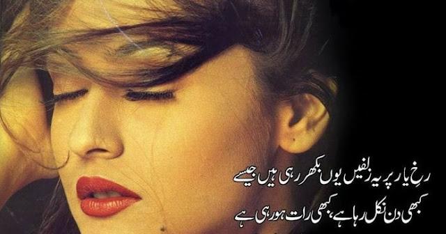 cool status for whatsapp 2017 best urdu poetry kabhi din nikal raha hai kabi raat ho rahi