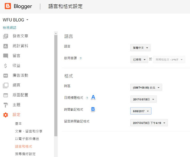 blogger-homepage-post-display-date-1-讓 Blogger 首頁每篇文章都能顯示日期