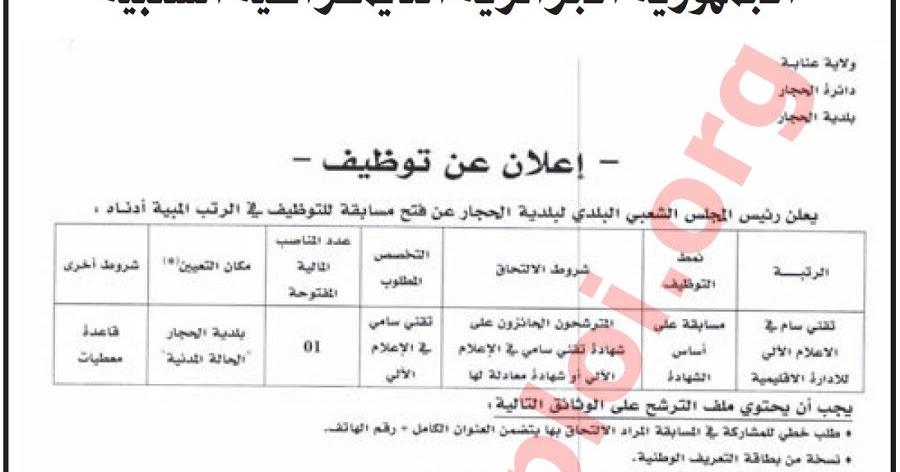 إعلان توظيف في بلدية الحجار دائرة الحجار ولاية عنابة جانفي