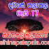 Lagna Palapala Ada Dawase  | ලග්න පලාපල | Sathiye Lagna Palapala 2019 | 2019-05-17
