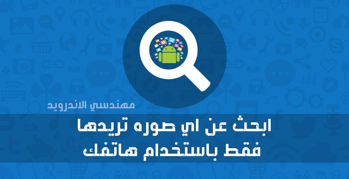 تطبيق اندرويد للبحث عن جميع الصور الذي تريدها في جميع انحاء الانترنت بكل سهولة من هاتفك