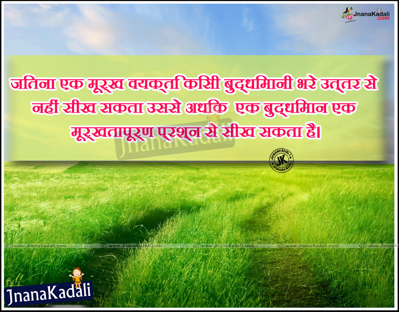 Best Hindi Language Inspiring Students Messages And Cool Quotes Pics Awesome Study