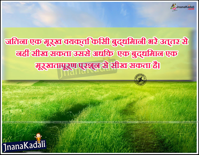 inspirational quotes in hindi for students with image