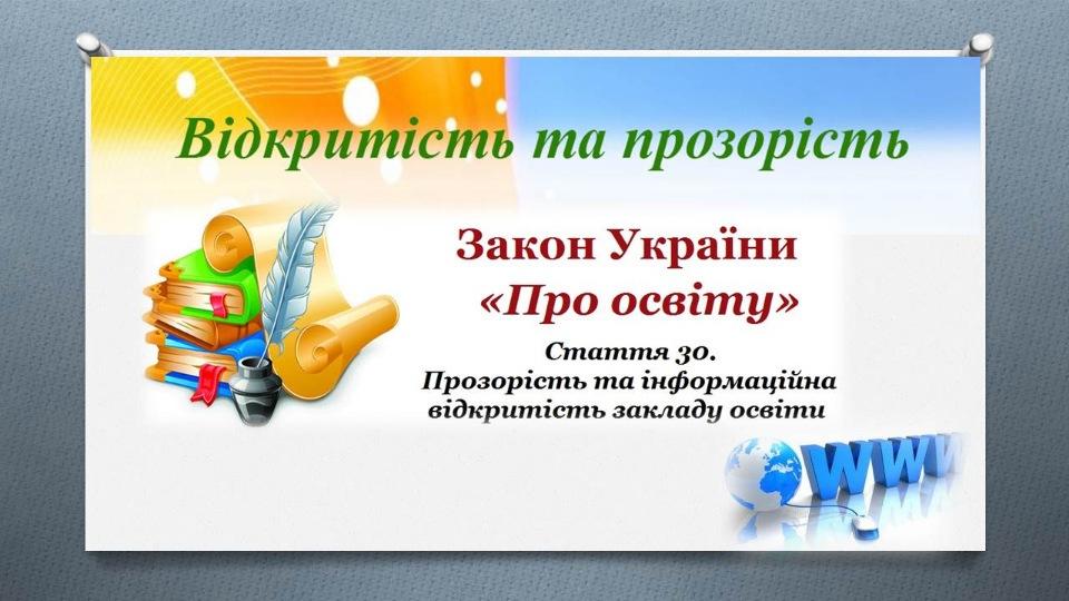 Покотилівська станція юних натуралістів Харківської районної ради ...