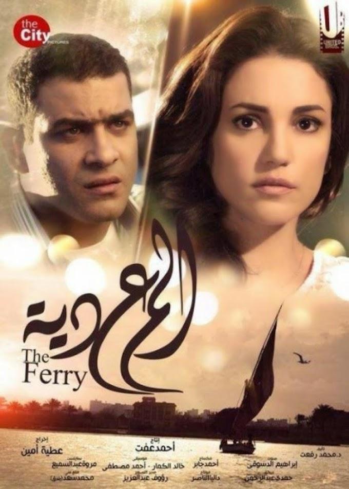 مشاهدة فيلم المعدية كامل اون لاين 2014 - The Ferry Full Online