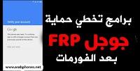 افضل برامج تخطي حماية جوجل FRP بعد الفورمات