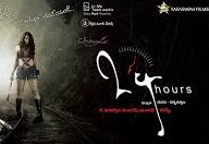 24 hours 2017 Telugu Movie Watch Online