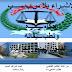 الاثراء بلا سبب، أحكامه وتطبيقاته في القانون المدني الجزائري pdf