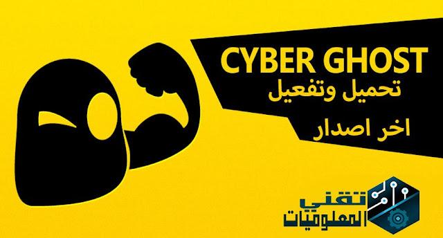 تحميل وتفعيل  برنامج 6 CyberGhost VPN الاصدار الأخير