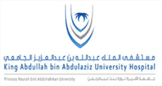 وظائف ادارية وصحية بمستشفى الملك عبد الله الجامعي بالسعودية