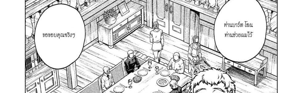 อ่านการ์ตูน Henkyou no Roukishi - Bard Loen ตอนที่ 5 หน้าที่ 64