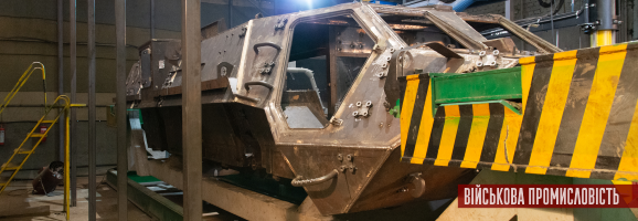 ХКБМ запустило власне виробництво корпусів БТР-4