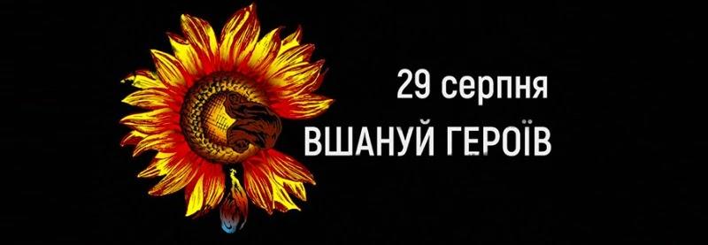 Спецтрансляції UA: ПЕРШИЙ до Дня пам'яті захисників України