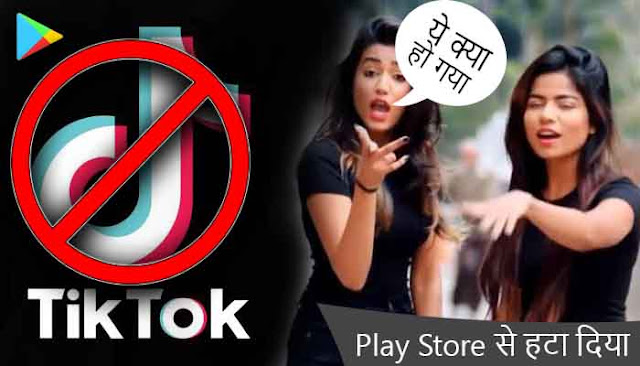 FandKhindi-Tik-Tok Ban In India And Google Play Store