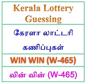 Kerala lottery guessing of Win Win W-465, Win Win W-465 lottery prediction, top winning numbers of Win Win W-465, ABC winning numbers, ABC Win Win W-465 18-06-2018 ABC winning numbers, Best four winning numbers today, Win Win lottery W-465, kerala lottery result yesterday, kerala lottery result today, kerala online lottery results, kerala lottery draw, kerala lottery results, kerala state lottery today, kerala lottare, , Win Win W-465 six digit winning numbers, kerala lottery result Win Win W-465, Win Win W-465 lottery result Win Win lottery today result, Win Win lottery results today, kerala lottery result, lottery today, kerala lottery today lottery draw result, kerala lottery online purchase Win Win lottery, kerala lottery Win Win online buy, buy kerala lottery online Win Win official, www.keralalotteries.info W-465, live- Win Win -lottery-result-today, kerala-lottery-results, keralagovernment, result, kerala lottery gov.in, picture, image, images, pics, pictures kerala lottery, kl result, yesterday lottery results, lotteries results, keralalotteries, kerala lottery, keralalotteryresult, kerala lottery result, kerala lottery result live, kerala lottery today, kerala lottery lottery result Win Win , Win Win lottery result today, kerala lottery result live, kerala lottery bumper result, result today, kerala lottery results today, today kerala lottery result Win Win lottery results, kerala lottery result today Win Win, Win Win lottery result, kerala lottery result Win Win today, kerala lottery Win Win today result, Win Win kerala lottery result, today Win Win lottery result, today kerala lottery result Win Win, kerala lottery results today Win Win, Win Win lottery today, today