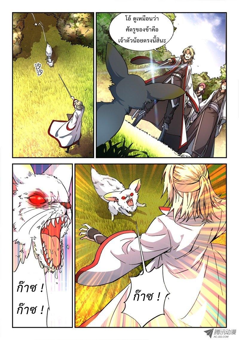 อ่านการ์ตูน Spirit Blade Mountain 44 ภาพที่ 6