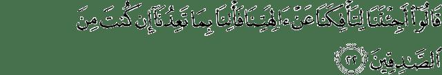Surat Al-Ahqaf ayat 22