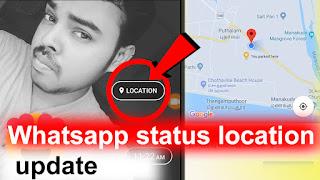 Whatsapp Live Status Location Update,whatsapp status location update,whatsapp update 2018,may 2018 , whatsapp,live location on whatsapp,status location on whatsapp