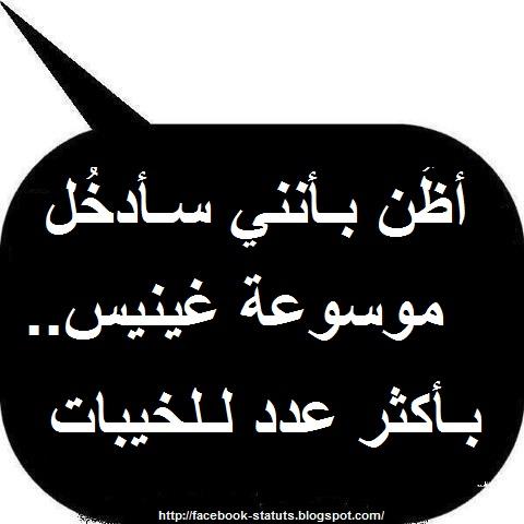 Statut facebook arabe ~ Statut facebook - Citation facebook - Proverbe ...