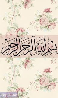 صور بسم الله الرحمن الرحيم , خلفيات وصور إسلامية مكتوب عليها بسم الله الرحمن الرحيم