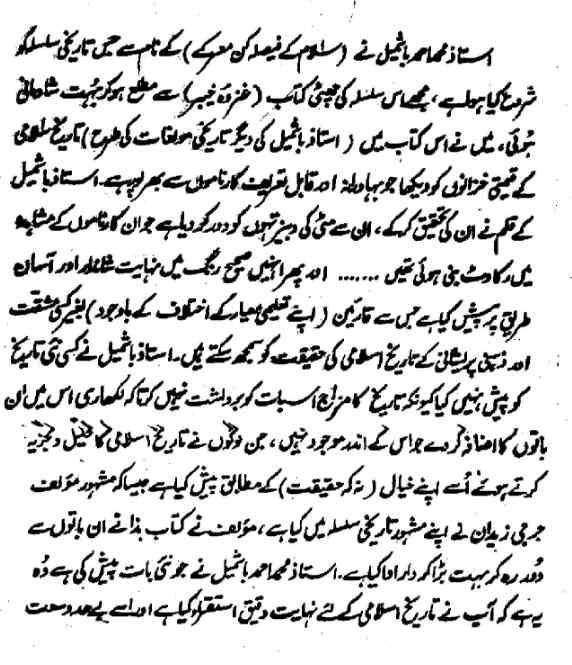 Fatah e Khaibar Allama  Bashmail