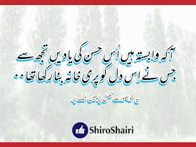آکہ وابستہ ہیں اُس حسن کی یادیں تجھ سے : اس خوبصورت غزل کو پڑھنے کے لئے لنک پر کلک کریں