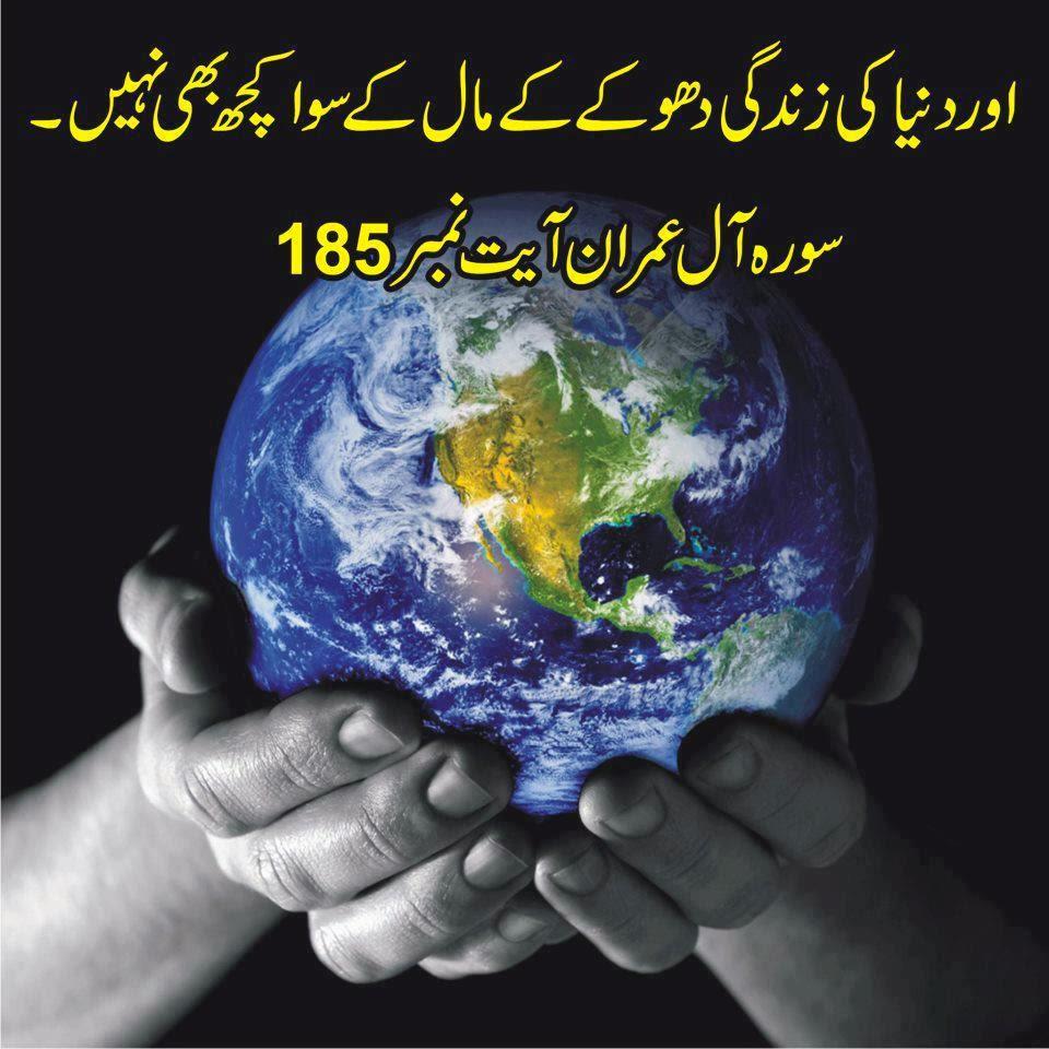 IT Masti: Sad Short Urdu Poetry Only Sadness