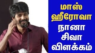 Sivakarthikeyan Speech About His Mass Hero Title