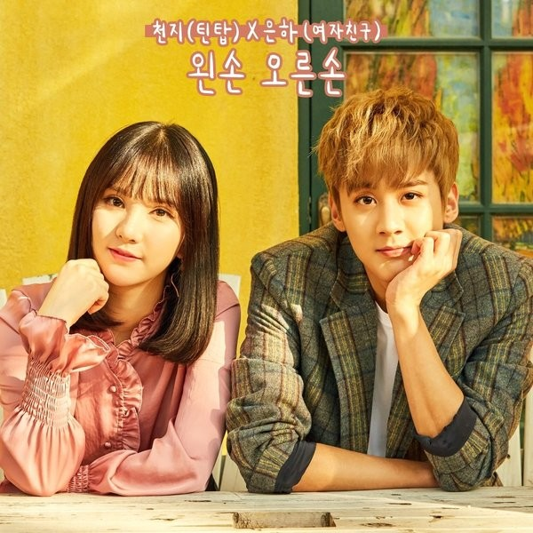 Download Lagu Solo Jennie Blackpink Mp3: Download MP3 [Single] Chunji, Eunha (GFRIEND)