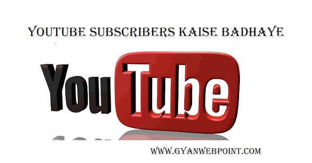 YouTube-Channel-Par-Subscribers-Kaise-Badhaye
