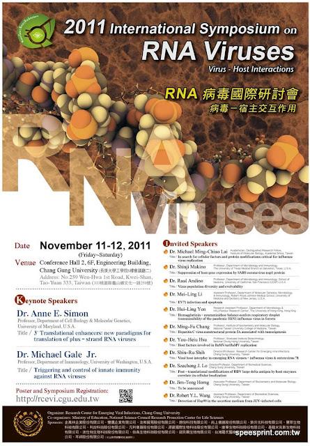 2011 RNA病毒國際研討會海報